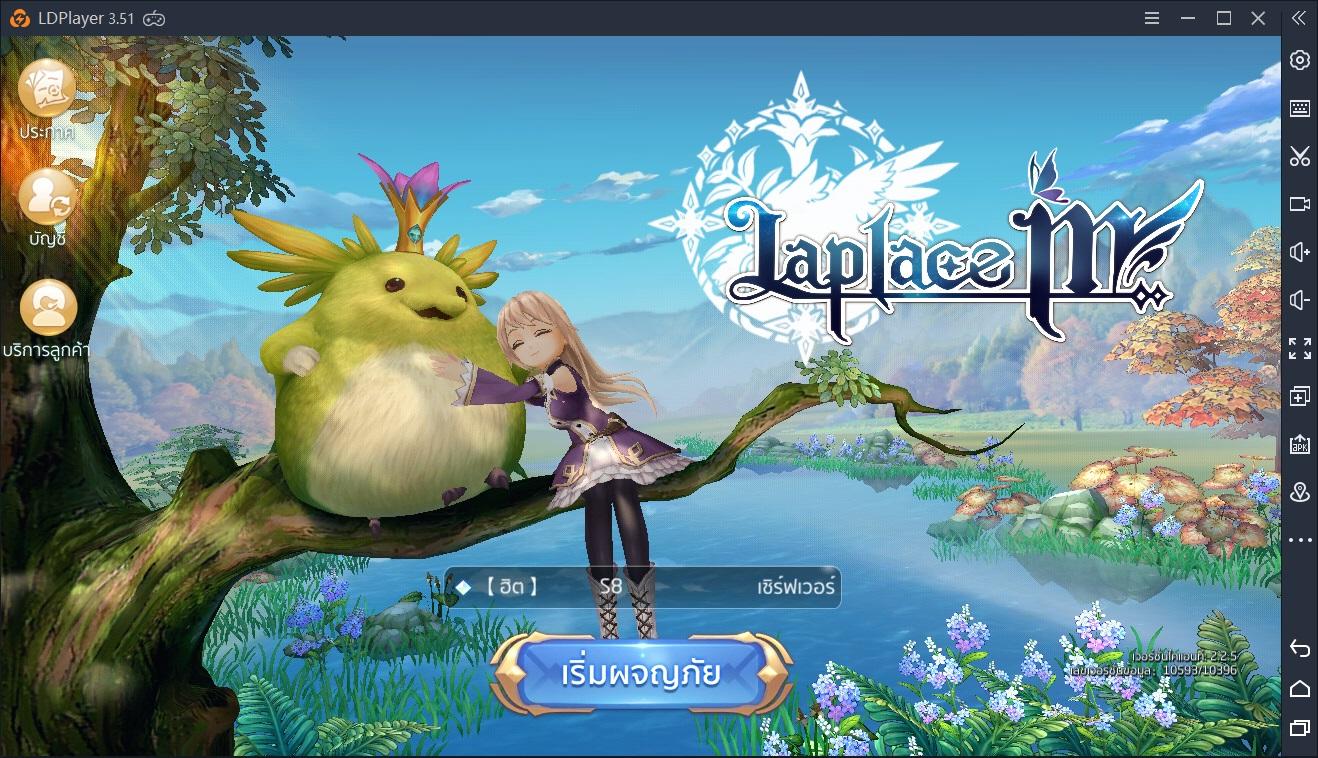 มาผจญภัยโลกกว้างสุดโรแมนติกในเกม  Laplace M!!! LDPlayer สร้างภาพสวยให้กับคุณไม่เคยเปลี่ยนแปลง